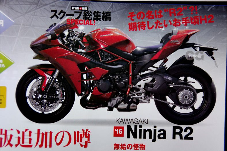 So what is the Ninja R2?