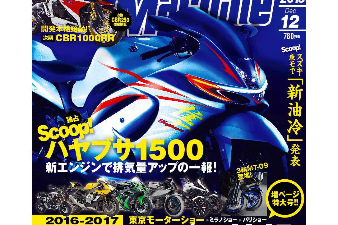 Will a new Suzuki Hayabusa look like this?