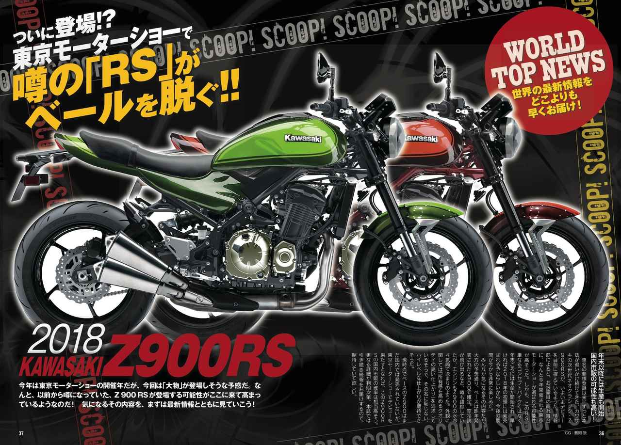 Kawasaki Z1 For 2018