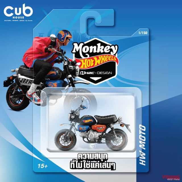 Hot Wheels Monkey 125cc pack